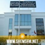 إطلاق موقع واب للإطلاع على القطاع المالي فـي تونس