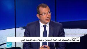 سفير لبنان في باريس: ستتم محاسبة المسؤولين عن الوصول بالبلاد إلى الوضع الحالي