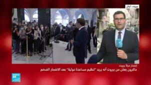 موفد فرانس24 لبيروت: يوم طويل بامتياز لإيمانويل ماكرون في العاصمة اللبنانية