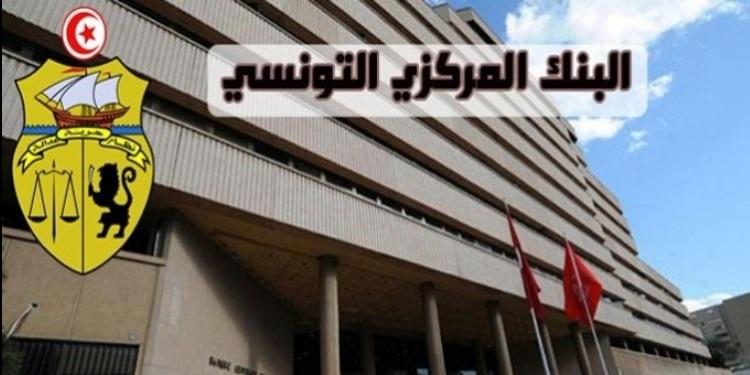تونس: انخفاض خدمة الدين الخارجي بنسبة 62٪ حتى 10 يناير (البنك المركزي التونسي) - المدير الأفريقي
