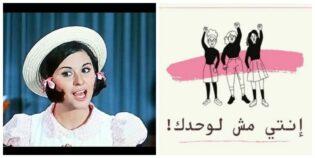 صغير جدا للنشاط؟  سعاد حسني ونسويات إنستغرام الشباب في مصر |  شوارع مصرية