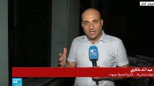 مبعوث فرانس24 الخاص لبيروت: إحساس بالانهيار يجتاح اللبنانيين والجميع يبحث عن التغيير