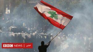 هل تفجر كارثة مرفأ بيروت ثورة لبنانية؟