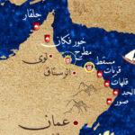 ما لا تعرفه عن عمان.. كانت تضم الإمارات وهي أقدم دولة في المنطقة
