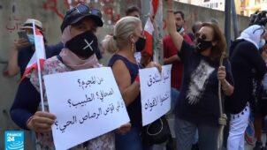 لبنان: متظاهرون يطالبون بتحقيق العدالة ومحاسبة السياسيين المتهمين بالفساد