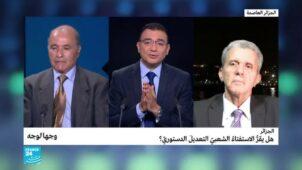 وجها لوجه - الجزائر: هل يقرُّ الاستفتاءُ الشعبيّ التعديلَ الدستوريّ؟