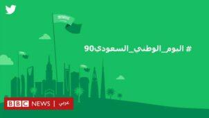 كيف احتفى تويتر باليوم الوطني السعودي الـ90؟
