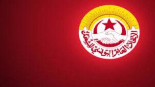 إتّحاد الشغل يدعو السلط الرسمية في تونس إلى التنديد باتّفاق العار
