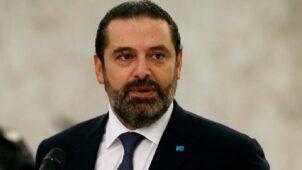 سعد الحريري: وزارة المالية وسائر الحقائب الوزارية ليست حقا حصريا لأي طائفة في لبنان