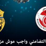 100 ألف دينار من جامعة كرة القدم لتهيئة وإصلاح مؤسسات تربوية