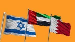 اتفاق تطبيع العلاقات بين إسرائيل والإمارات والبحرين