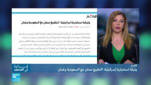قراءة في الصحافة العالمية - وثيقة استخباراتية إسرائيلية.. التطبيع ممكن مع السعودية وعُمان