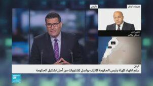 لبنان: ما مصير المبادرة الفرنسية بعد تعثر مساعي تشكيل حكومة جديدة؟