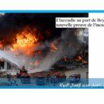 قراءة في الصحافة العالمية – حريق مرفأ بيروت يُسائل مجدداً مسؤولية الدولة