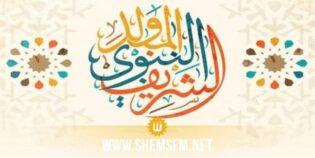 وزارة الشؤون الدينيّة تحتفي بالمولد النبوي الشريف عبر عدد من الأنشطة الدّينية