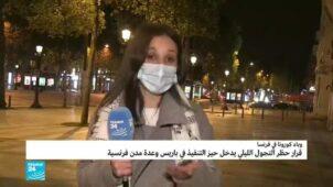 فرنسا: كيف تبدو شوارع باريس في خضم حظر التجول الليلي لاحتواء تفشي فيروس كورونا؟