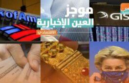 Al Ain Economic News Brief … Gold in Egypt, the Tunisia...