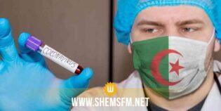 الجزائر: 320 إصابة و10 وفيات جديدة بكورونا خلال 24 ساعة