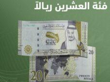 السعودية تصدر ورقة نقدية بمناسبة رئاسة مجموعة العشرين