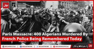 مذبحة باريس: مقتل 400 جزائري على أيدي الشرطة الفرنسية