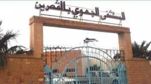 ''يريد الموت في منزله''.. مصاب بكورونا يفرّ من مستشفى القصرين