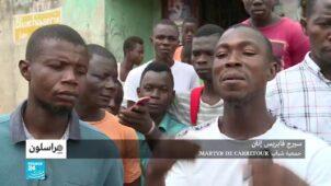 مراسلون - ساحل العاج: رهانات الانتخابات الرئاسية