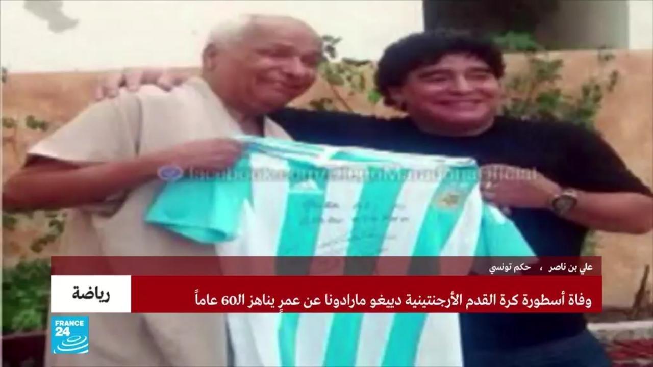 """ماذا يقول الحكم التونسي علي بن ناصر الذي احتسب هدف """"يد الله"""" عن مارادونا؟"""