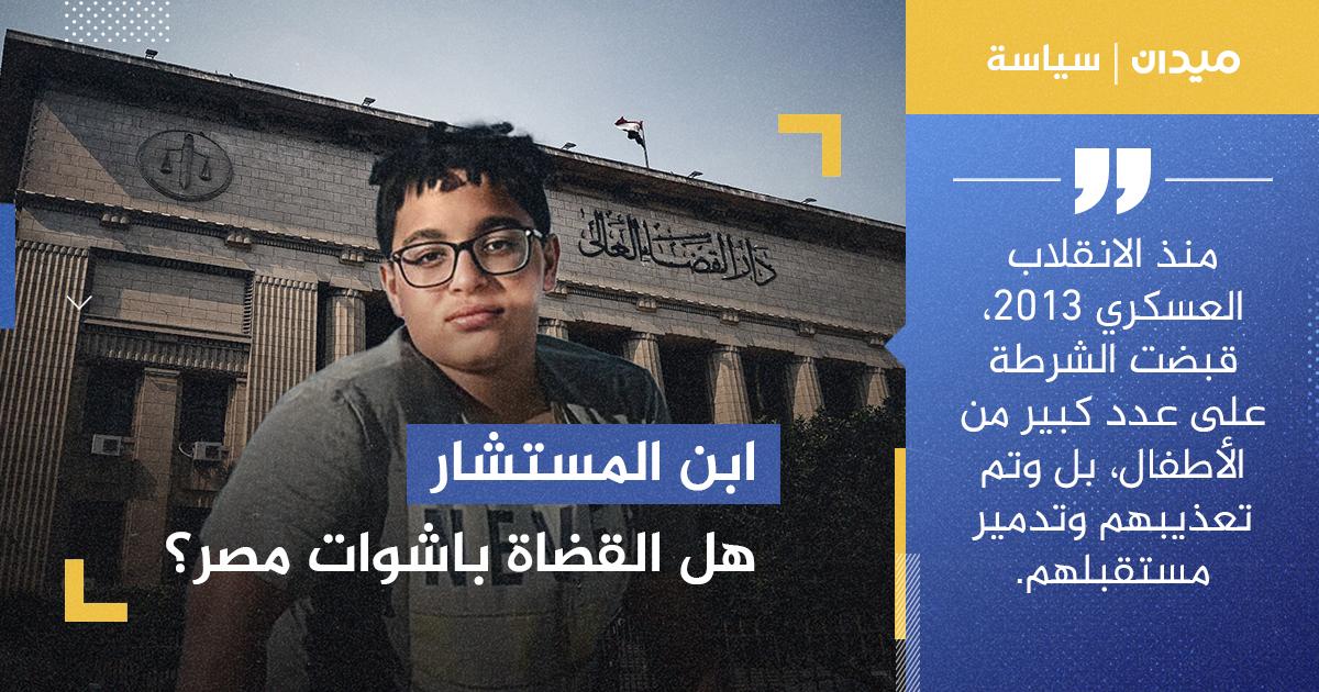 قضية ابن المستشار.. كيف أصبح القضاة باشوات مصر؟