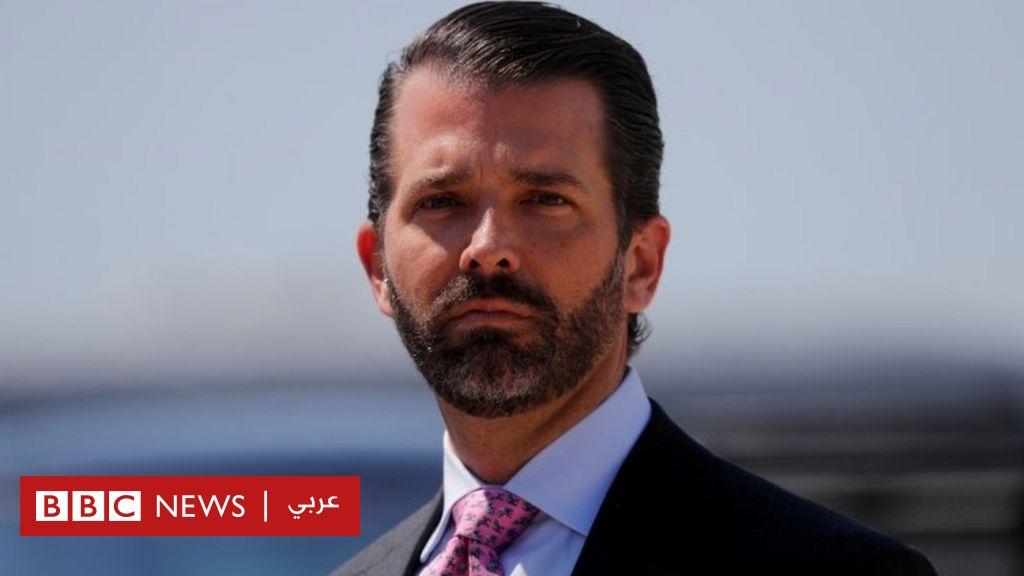 إصابة نجل الرئيس ترامب البكر بفيروس كورونا - BBC News عربي