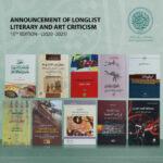"""تعلن SZBA عن القوائم الطويلة لعام 2020 لفئات """"تنمية الأمم"""" و """"النقد الأدبي والفني"""""""