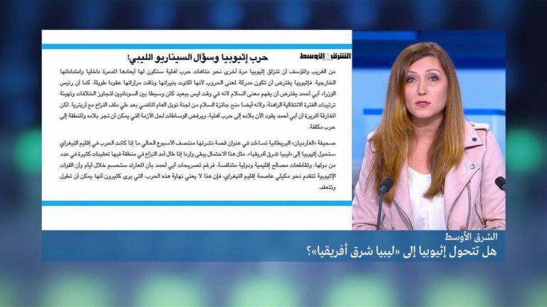 """قراءة في الصحافة العالمية - هل تتحول إثيوبيا إلى """"ليبيا شرق أفريقيا""""؟"""