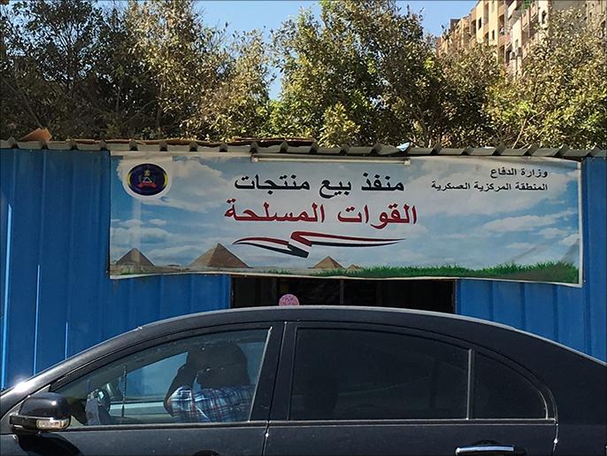 لمعالجة الفساد وسوء الإدارة.. رايتس ووتش تطالب بكشف المعلومات المالية للشركات المدنية المملوكة للجيش المصري