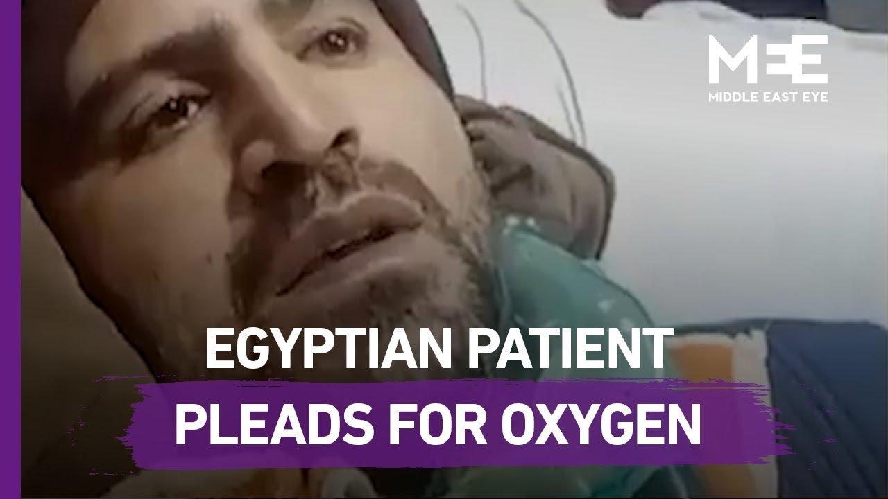 """""""أنقذنا!"""" مريض مصري يطلب أكسجين في مستشفى دمنهور"""