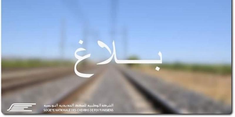 محطة تونس: جنوح قطار مسافرين لليوم الثاني على التوالي