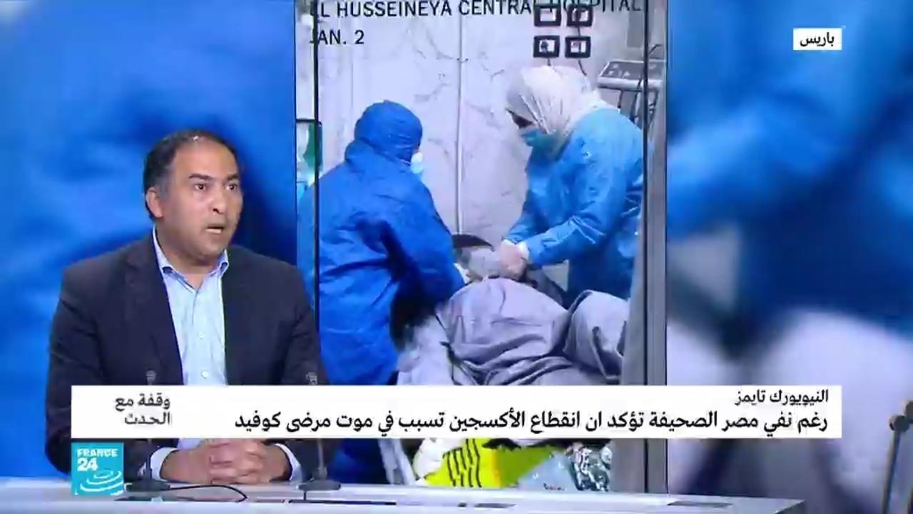 وقفة مع الحدث - مأساة الحسينية: مصر تنفي والتايمز تؤكد أن نقص الأوكسجين سبب وفاة أربعة مرضى