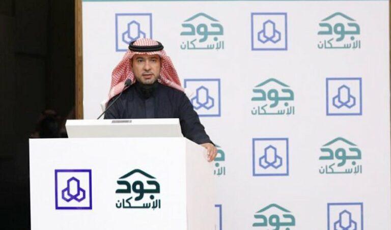 ساعد برنامج سكني للإسكان 390 ألف أسرة في المملكة العربية السعودية