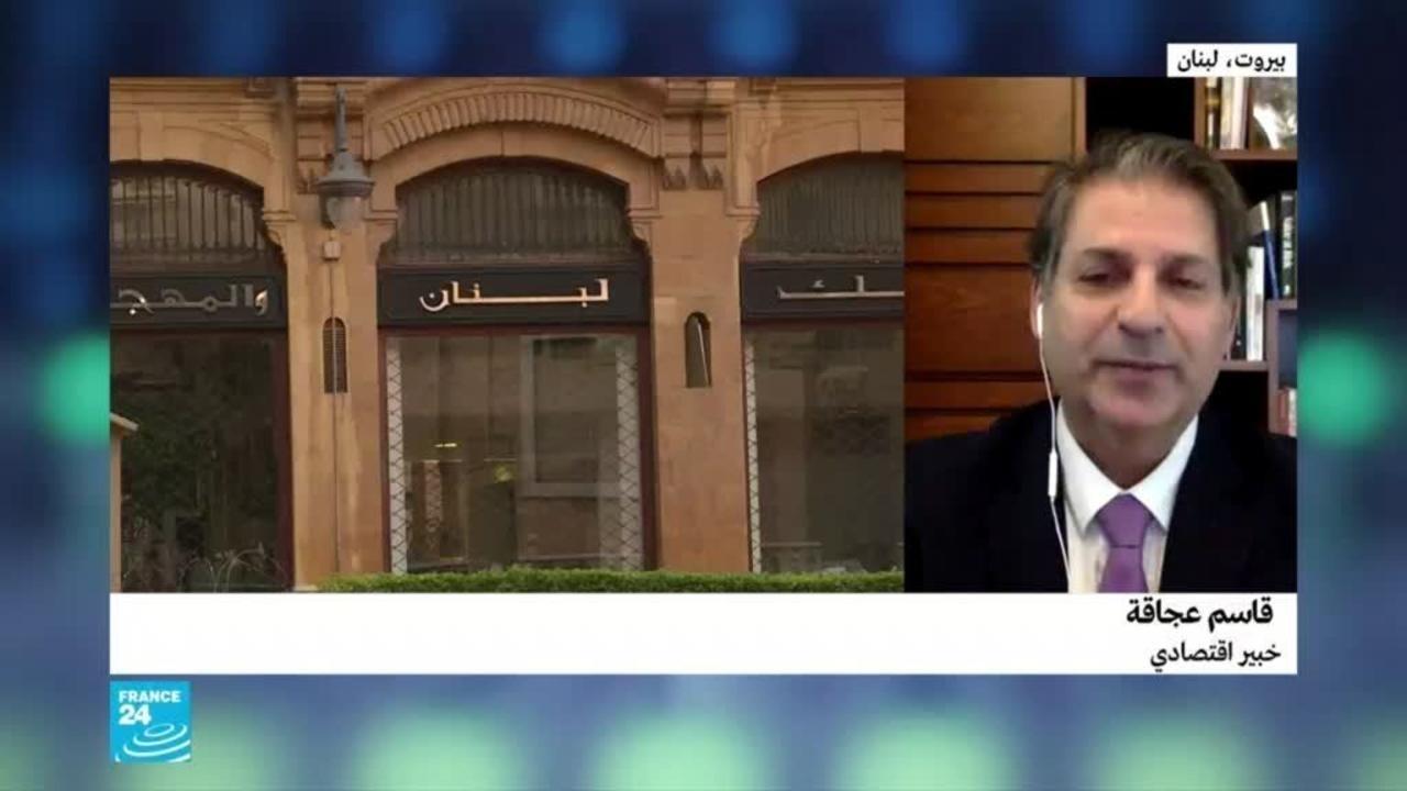 هل دخل لبنان عهدا جديدا في القطاع المصرفي مع ربط الليرة بالدولار ؟