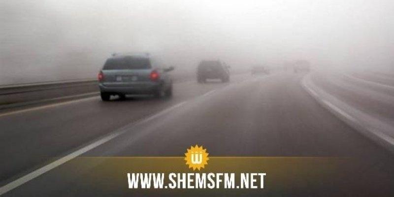 الداخلية تُحذِر مستعملي الطريق من كثافة الضباب في عدد من الطرقات